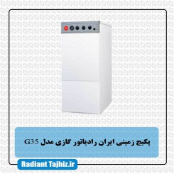 پکیج زمینی ایران رادیاتور گازی مدل G35