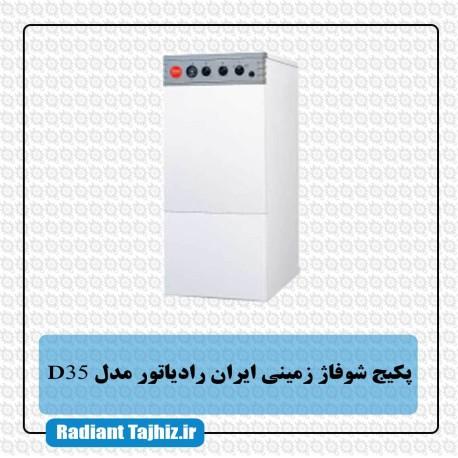 پکیج زمینی ایران رادیاتور گازوئیلی مدل D35