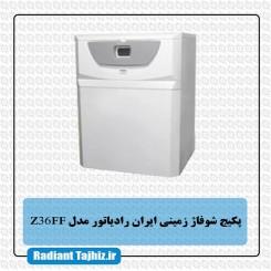 پکیج زمینی ایران رادیاتور گازی مدل Z36FF