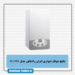 پکیج دیواری ایران رادیاتور مدل K24FF