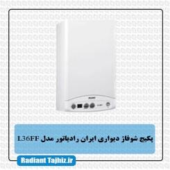 پکیج دیواری ایران رادیاتور مدل L36FF