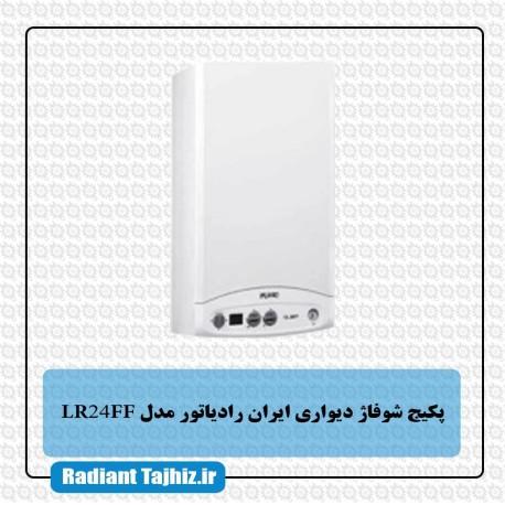 پکیج دیواری ایران رادیاتور مدل LR24FF