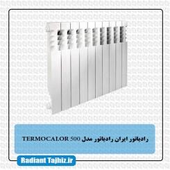 رادیاتور ایران رادیاتور مدل TERMOCALOR 500