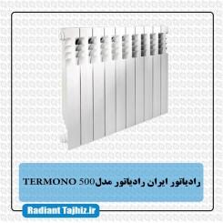 رادیاتور ایران رادیاتور مدل TERMONO 500