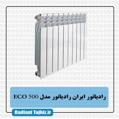 رادیاتور ایران رادیاتور مدل ECO 500