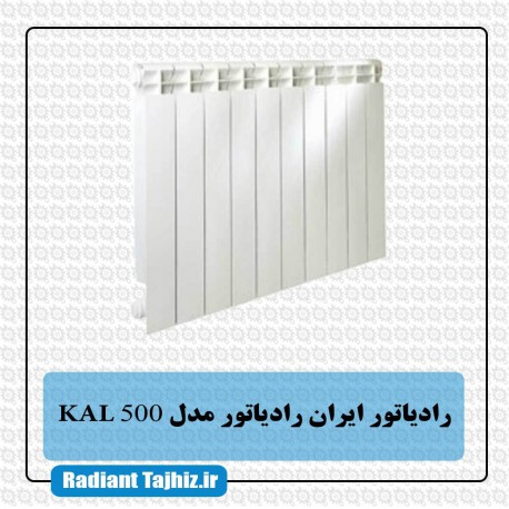 رادیاتور ایران رادیاتور مدل KAL 500