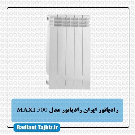رادیاتور ایران رادیاتور مدل MAXI 500