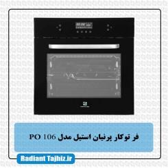 فر آشپزخانه پرنیان استیل مدل po-106