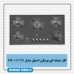 اجاق گاز شیشه ای پرنیان استیل مدل PB 5207D
