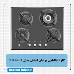 اجاق گاز ایتالیایی پرنیان استیل مدل PB 4401