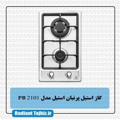 اجاق گاز استیل پرنیان استیل مدل PB 2101