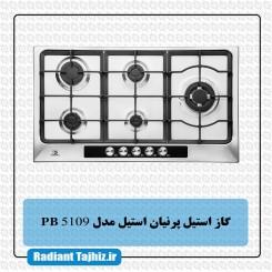 اجاق گاز استیل پرنیان استیل مدل PB 5109