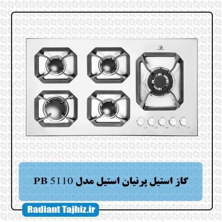 اجاق گاز استیل پرنیان استیل مدل PB 5110