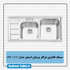 سینک آشپزخانه پرنیان استیل مدل PS 1220