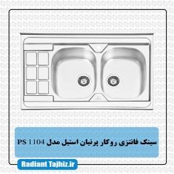سینک آشپزخانه پرنیان استیل مدل PS 1104