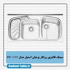 سینک آشپزخانه پرنیان استیل مدل PS 1105