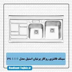 سینک آشپزخانه پرنیان استیل مدل PS 1111