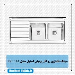 سینک آشپزخانه پرنیان استیل مدل PS 1114
