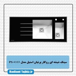 سینک شیشه ای آشپزخانه پرنیان استیل مدل PS 4103