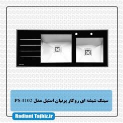 سینک شیشه ای آشپزخانه پرنیان استیل مدل PS 4102