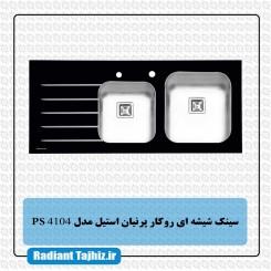 سینک شیشه ای آشپزخانه پرنیان استیل مدل PS 4104