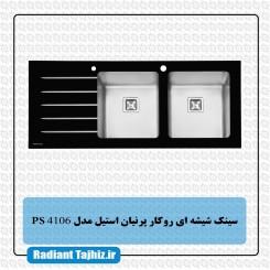 سینک شیشه ای آشپزخانه پرنیان استیل مدل PS 4106