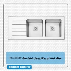 سینک شیشه ای آشپزخانه پرنیان استیل مدل PS 4106W