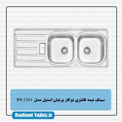 سینک آشپزخانه پرنیان استیل مدل PS 2201