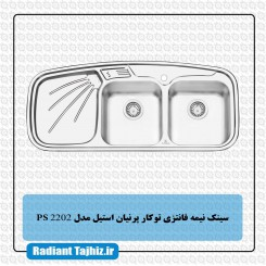 سینک آشپزخانه پرنیان استیل مدل PS 2202