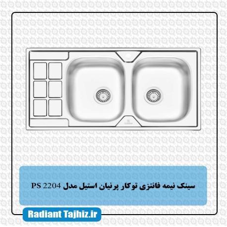 سینک آشپزخانه پرنیان استیل مدل PS 2204