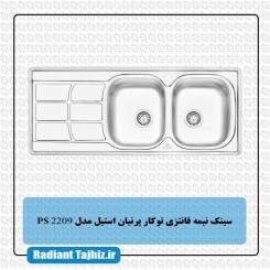 سینک آشپزخانه پرنیان استیل مدل PS 2209