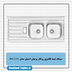 سینک آشپزخانه پرنیان استیل مدل PS 2101