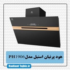 هود آشپزخانه پرنیان استیل مدل PH1906