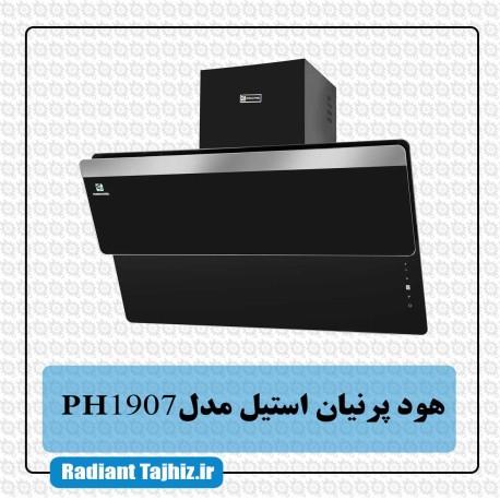 هود آشپزخانه پرنیان استیل مدل PH1907