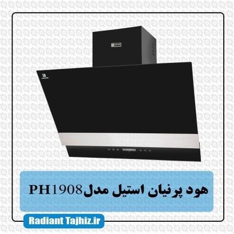 هود آشپزخانه پرنیان استیل مدل PH1908