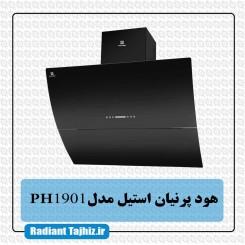 هود آشپزخانه پرنیان استیل مدل PH1901 جک برقی