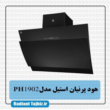 هود آشپزخانه پرنیان استیل مدل PH1902