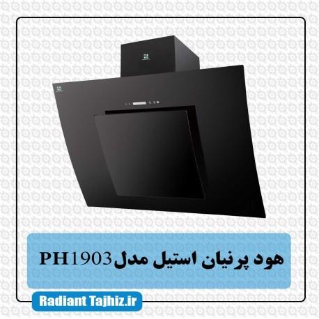 هود آشپزخانه پرنیان استیل مدل PH1903