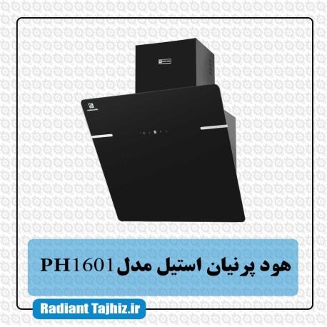 هود آشپزخانه پرنیان استیل مدل PH1601