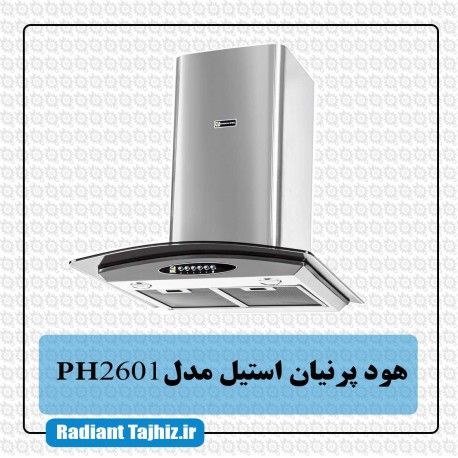 هود آشپزخانه پرنیان استیل مدل PH2601