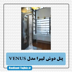 پنل دوش لیبرا مدل ونوس - VENUS