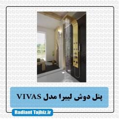 پنل دوش لیبرا مدل ویواس - VIVAS