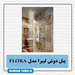 پنل دوش لیبرا مدل فلورا - FLORA