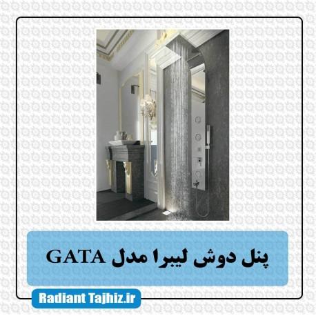 پنل دوش لیبرا مدل گاتا - GATA
