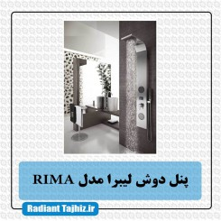 پنل دوش لیبرا مدل ریما - RIMA