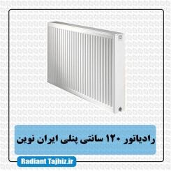 رادیاتور پنلی ایران نوین 120 سانتی متری