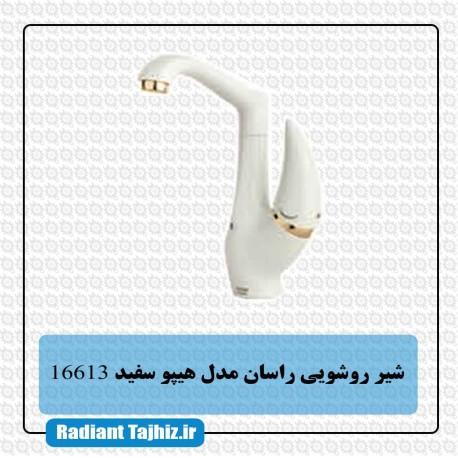 شیر روشویی راسان مدل هیپو سفید طلایی
