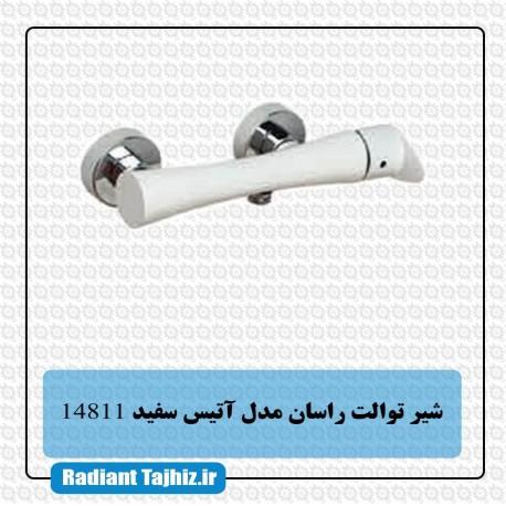 شیر توالت راسان مدل آتیس سفید
