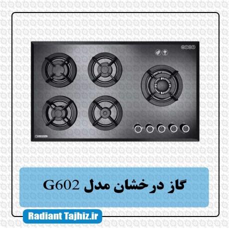 اجاق گاز صفحه ای درخشان مدل (G602)