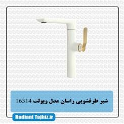 شیر ظرفشویی راسان مدل ویولت سفید طلایی